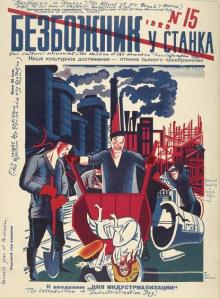 sursa: http://dangerousminds.net/comments/the_gory_and_grotesque_art_of_soviet_antireligious_propaganda1